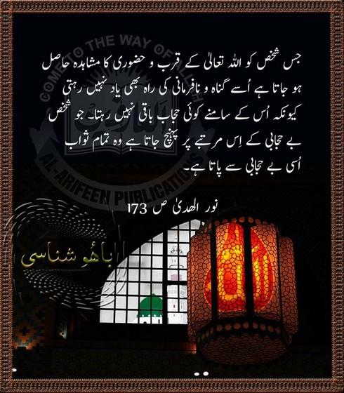 ALLAH ka Qurb