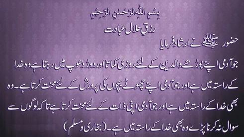 Rizq E halal ibadat hai