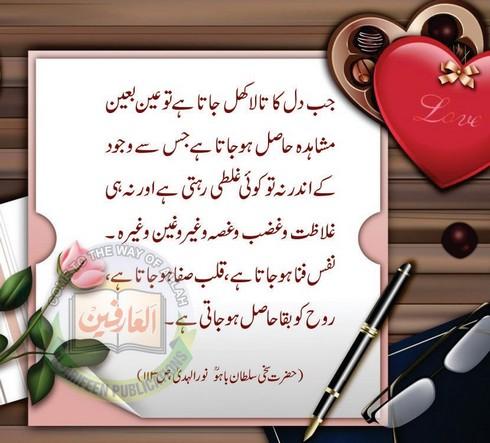 Dil ka Taala Jab khulta hai to nafs fana ho jata hai