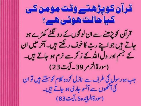 Quran pak parhnay walay momin ki halat