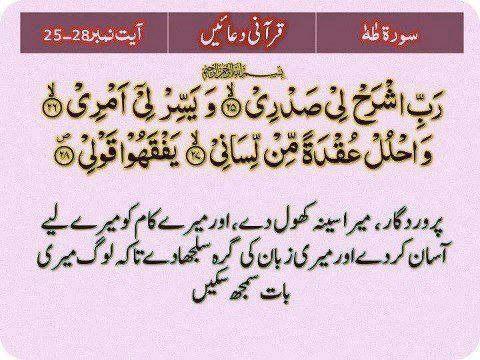 Qurani Ayaat aur dua