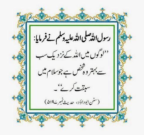 Salam main sabqat