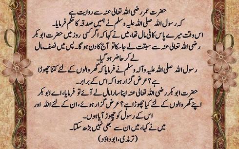 Hazrat Abu bakar siddiqu R.a ki shaan