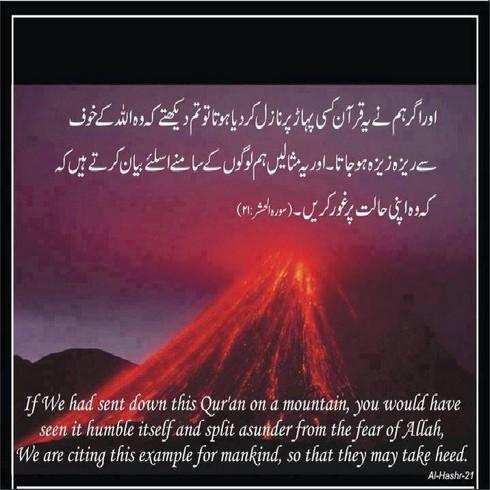 Quran pak ki shan