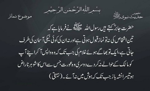 3 logoon ki namaz qabool nahi hoti