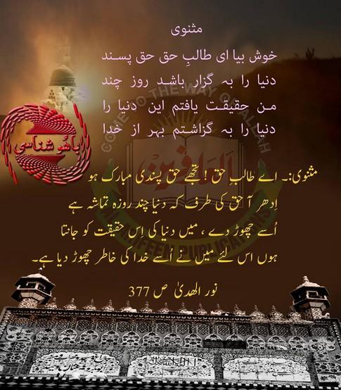 Talib e Haq Dunia ko chor day
