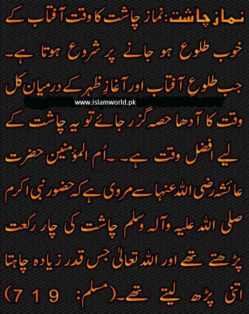 Chast ki Namaz Aur Rakat