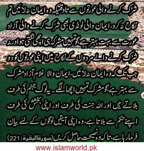Do not marry mushrik women Sura e bakra