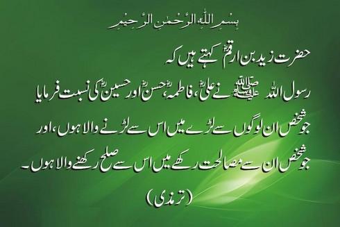 Ali R.A , Fatmina R.a , Hassan R.a aur Hussain R.a say Muhabat