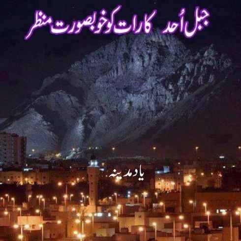 beautiful view of JABL e Uhad