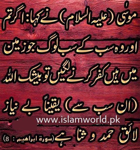 Allah is Free of need and Praiseworthy (beshak ALLAH be niyaz hai)