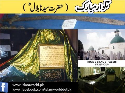 Sword of Hazrat Bilal R.a