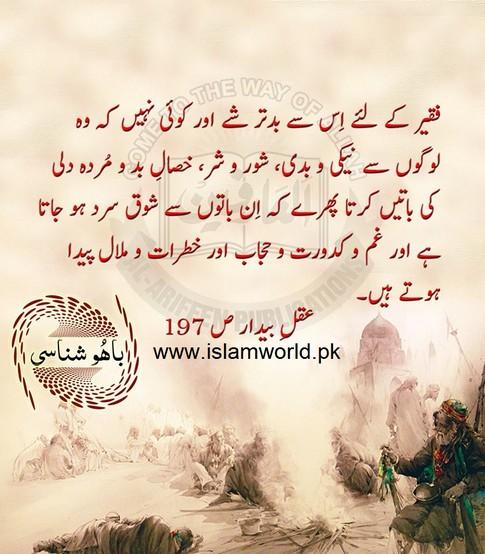 1Murda dili  gham o kadoowat o hijab aur khatraat