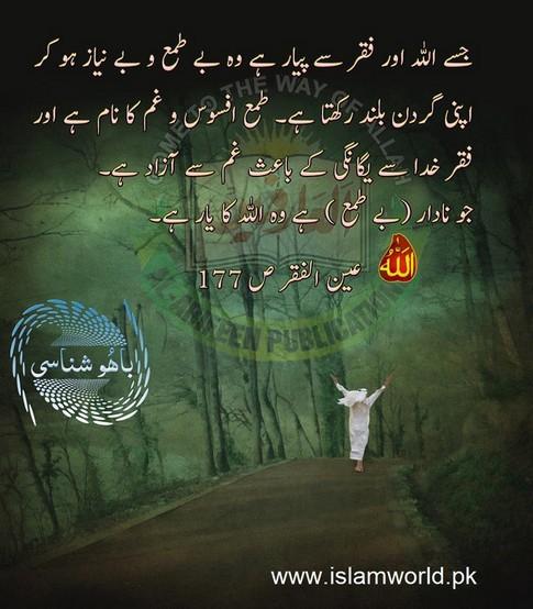 ALLAH aur fuqar say pyar