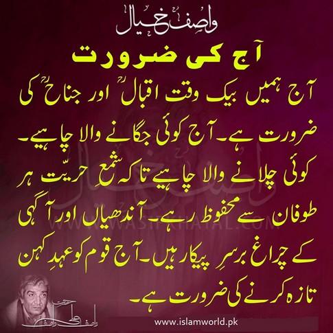 Aaj ki zaroort IQBAL aur Qaid e azam (R.a)