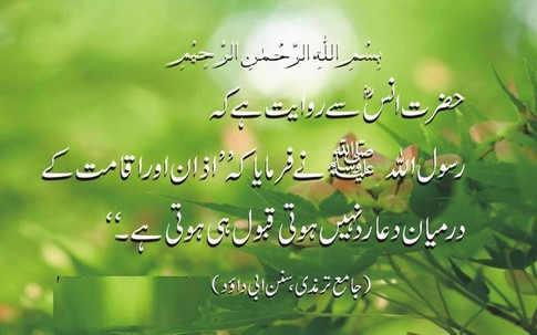 Azan aur akamad kay darmyan dua