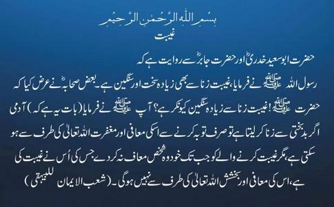 Gheebat zana say bhi ziada sangeen hai