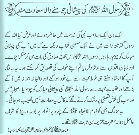 Rasool ALLAH(p.b.u.h) ki peeshani choomnay walay saadatmand