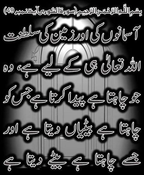 Aasmanoo aur zameen ki saltanat (Sura-e-Shura)