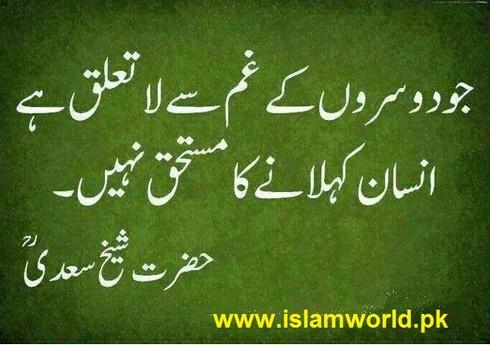 gham say la taluq