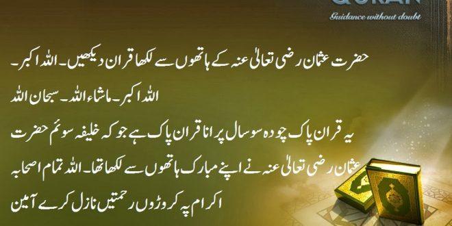 hazrat usman ghani quran