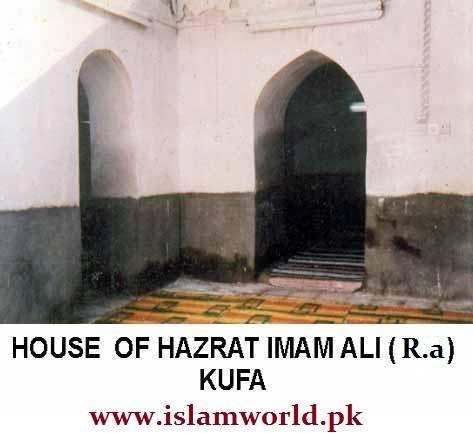 house of hazrat ali