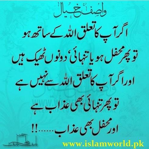 ALLAH say taluq