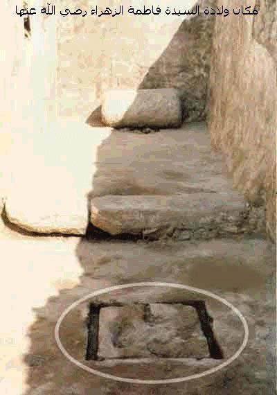 Birth place of fatima r.a