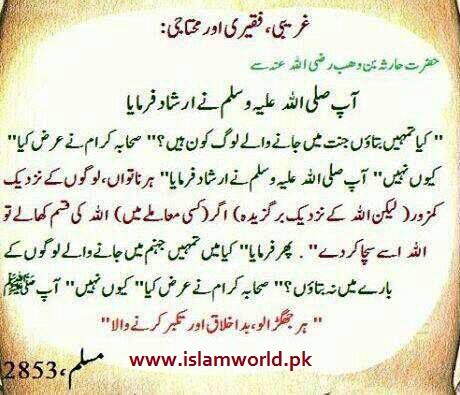 Ghareeb muhtaj log