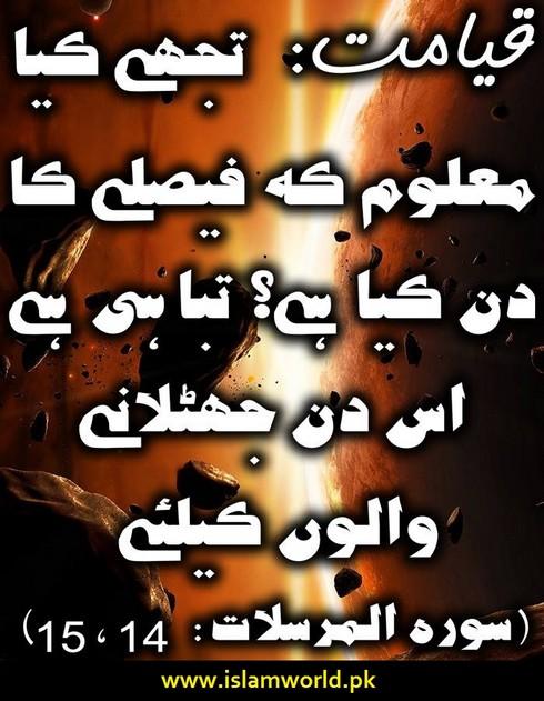 Qayamat ka din