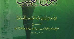 fatuh al ghaib