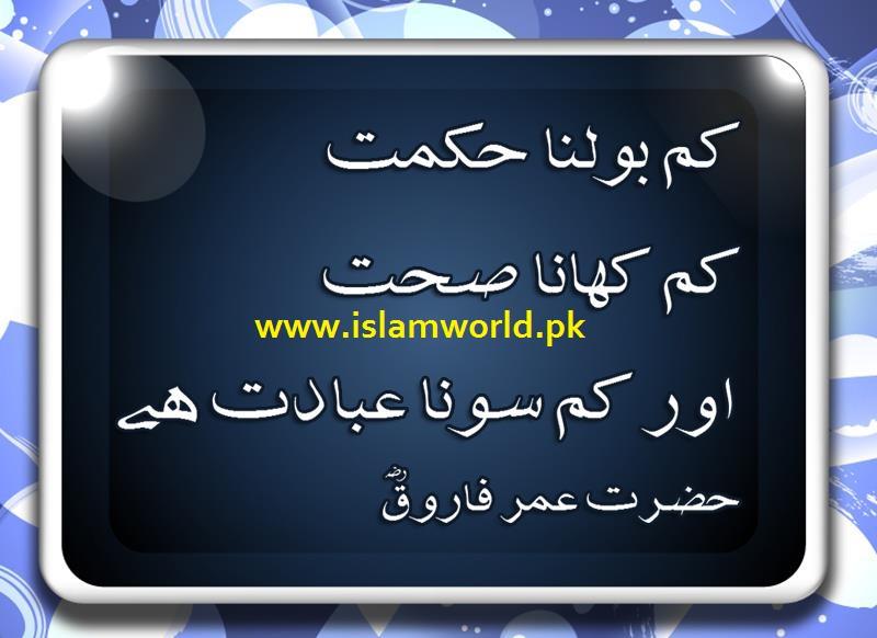 kam khana kam bolna aur kam sona Quran Quotes About Peace