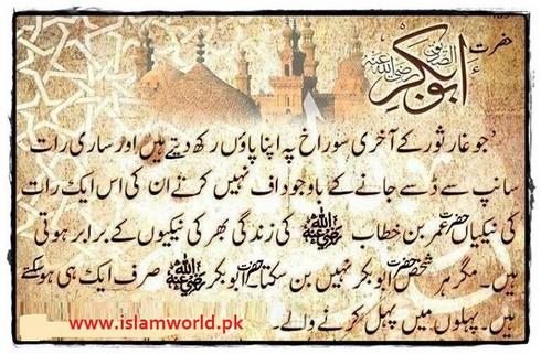 Abu bakar siddique r.a ki shan