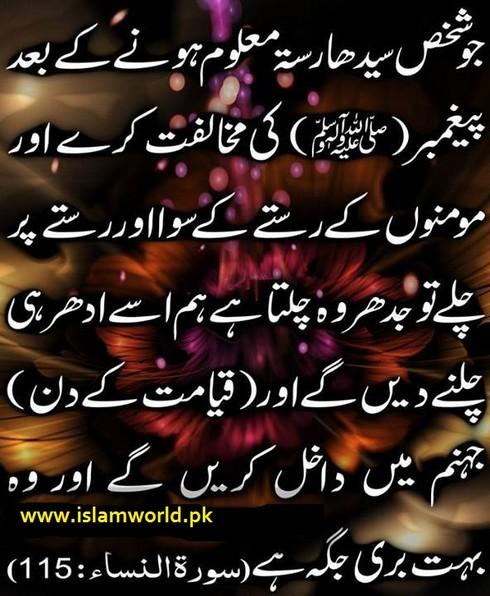 Mukhalifat kernay wala