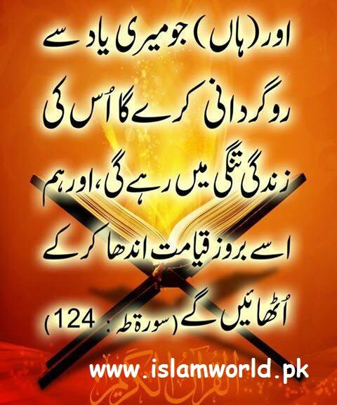 Jo meri yad say ghafil hua