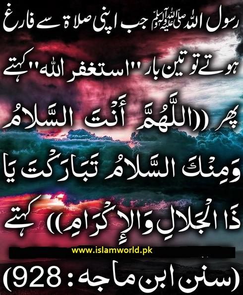 Namaz kay bad ki dua Quran Quotes About Peace