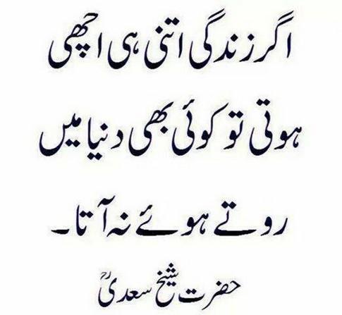 Agar zindagi itni hi achi hoti to. Quran Quotes About Peace