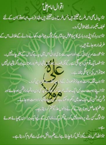 The Islami