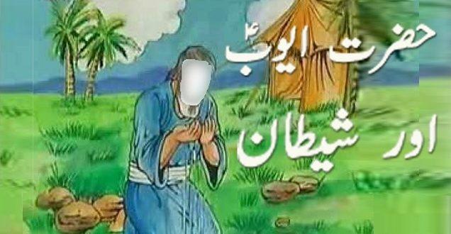 hazrat ayub a.s story